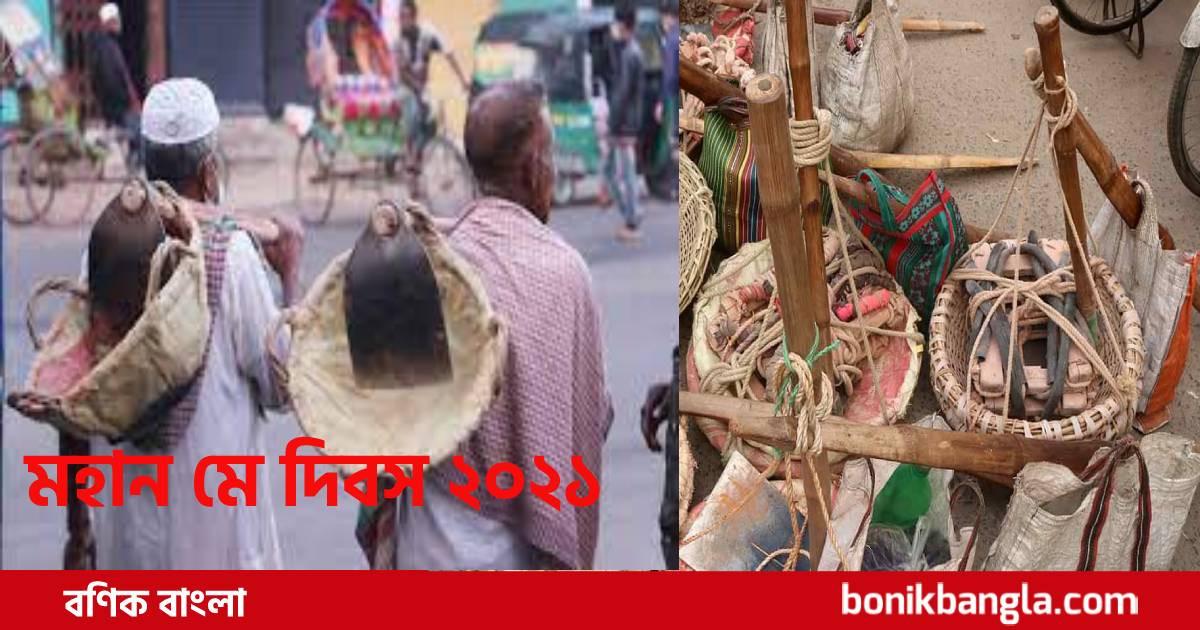করোনার লকডাউনে বিপদে মজুর...